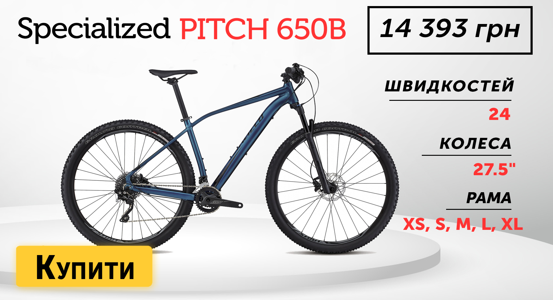 Велосипед Specialized PITCH 650B 2017