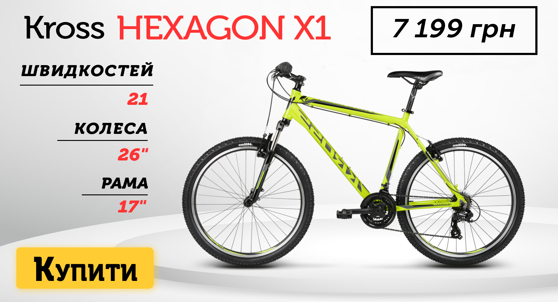 Kross HEXAGON X1